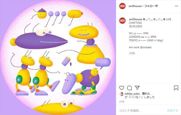 小袋成彬 Instagram Live『ANTS HOUSE』を語る