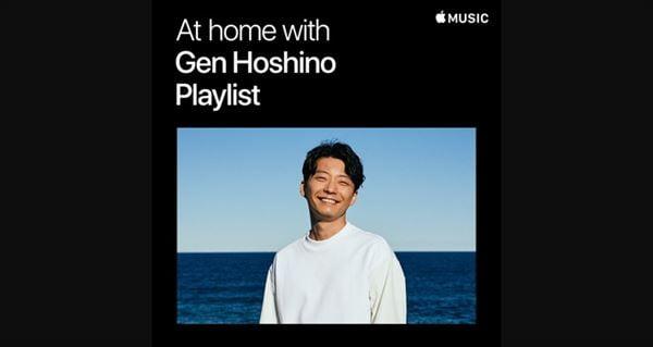 星野源 AppleMusic『うちで過ごそう』・Spotify『聴いてつながろう』を語る