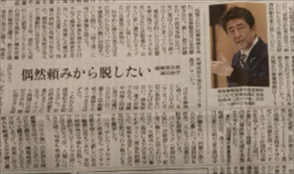 プチ鹿島 安倍首相の言葉「日本モデル」「空前絶後」「真摯に」を語る