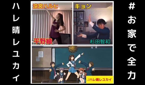 宇垣美里 平野綾&杉田智和『ハレ晴レユカイ』ダンス動画を語る