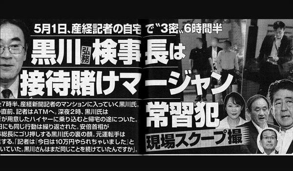爆笑問題 黒川検事長・賭け麻雀を語る