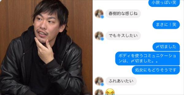 田中康夫 箕輪厚介と岡村隆史を語る
