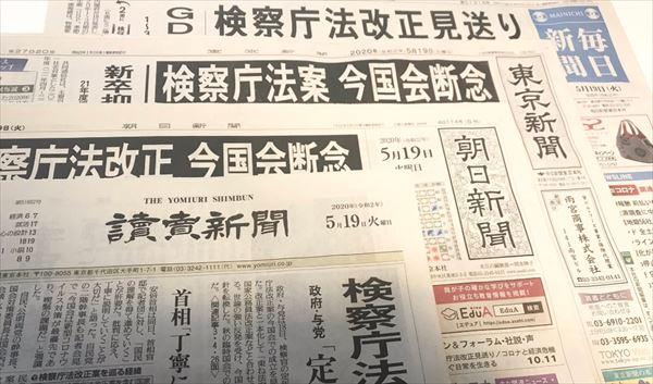 プチ鹿島 検察庁法改正案見送り・新聞記事読み比べ