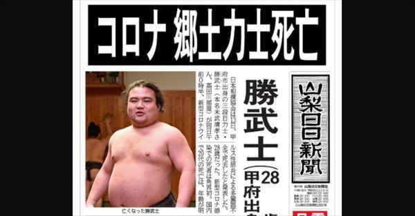 能町みね子 高田川部屋・勝武士の訃報を語る