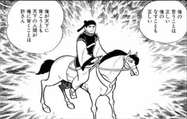 パンサー向井と酒井直斗 東海三国志 曹操・大前の驚異を語る
