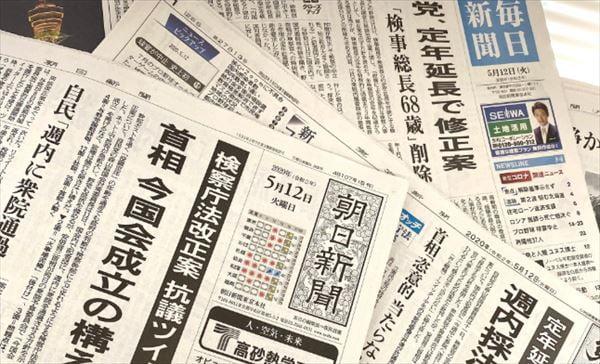 プチ鹿島「#検察庁法改正案に抗議します」新聞記事読み比べ