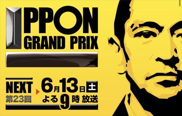 DJ松永『IPPONグランプリ』に観覧ゲストで出演した話