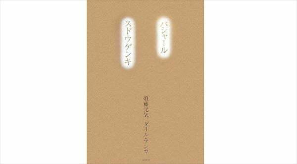 吉田豪 須藤元気著『バシャール スドウゲンキ』を語る