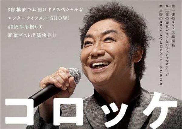 佐久間宣行 星野源ソロデビュー10周年とコロッケ芸能生活40周年を語る