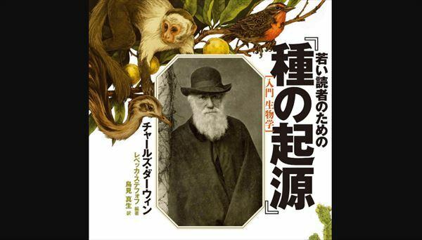 武田砂鉄 自民党改憲広報漫画「もやウィン」のダーウィン進化論誤用を語る