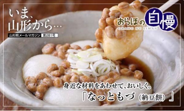 安住紳一郎 わざわざ行った山形県新庄市の納豆餅屋がお休みだった話