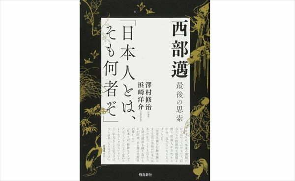 荘子it 西部邁 最後の思索「日本人とは、そも何者ぞ」 を語る