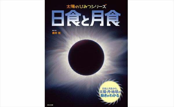 安住紳一郎 昭和生まれの日食観測を語る