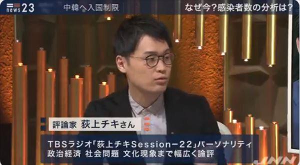荻上チキ 安倍政権・内閣広報室のテレビ番組文字起こしを語る