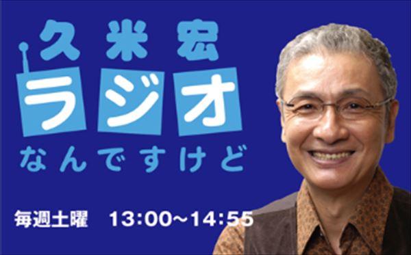 久米宏『久米宏ラジオなんですけど』終了を発表する