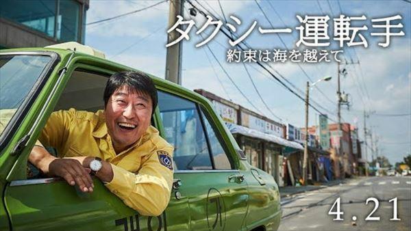 宇垣美里と宇多丸『タクシー運転手 約束は海を越えて』を語る
