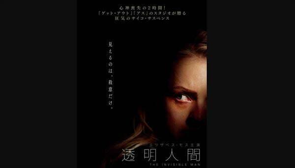 町山智浩 映画『透明人間』を語る