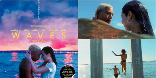 町山智浩 映画『WAVES/ウェイブス』を語る