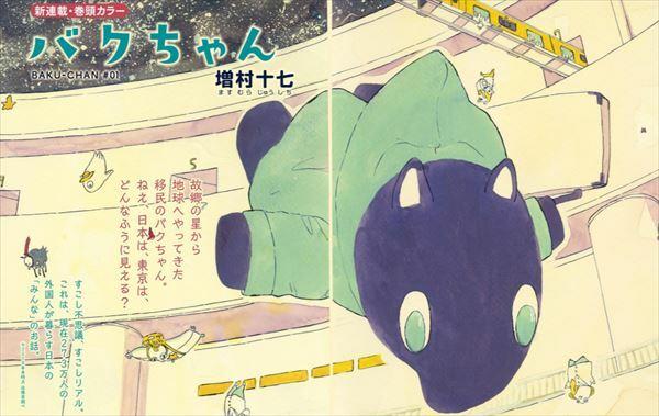 トミヤマユキコと宇垣美里『バクちゃん』を語る
