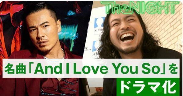 R-指定とAK-69『And I Love You So』主題歌ドラマ構想を語る