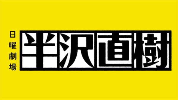 宮藤官九郎『半沢直樹』シーズン2 初回放送を語る