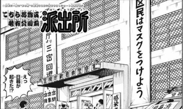佐久間宣行『こち亀』日暮巡査2020年特別読み切りを語る