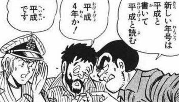 佐久間宣行『こち亀』日暮熟睡男を語る