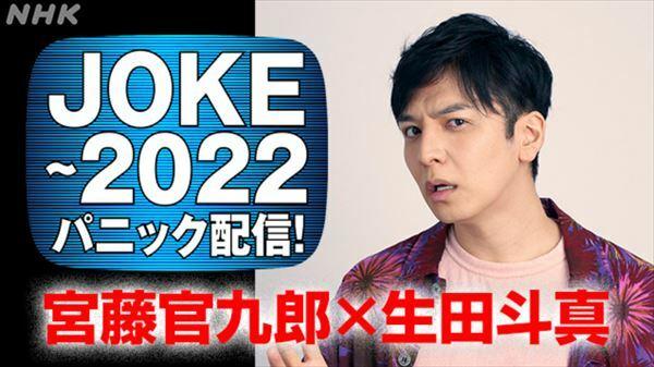宮藤官九郎 NHKドラマ『JOKE』を語る