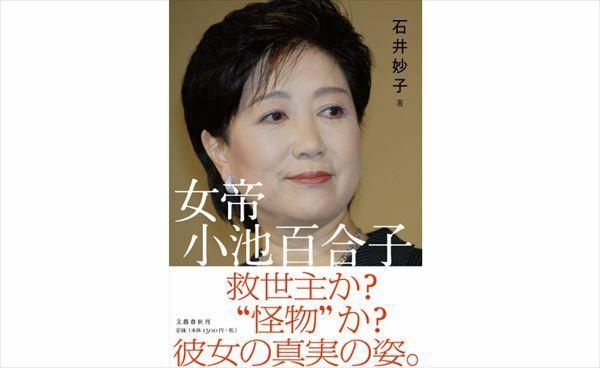 朝井リョウ『女帝 小池百合子』から学んだメソッドを語る