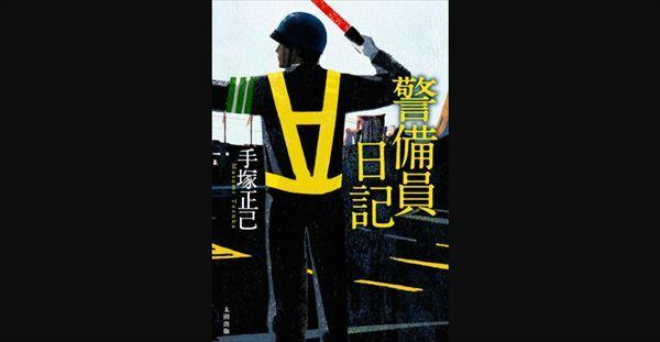 尾崎世界観 警備員のアルバイトの思い出を語る