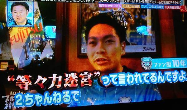 佐久間宣行 Jリーグ・等々力競技場の「等々力迷宮」を語る