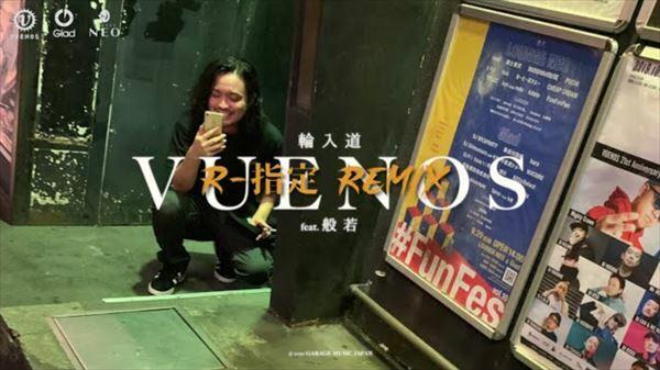 R-指定 輪入道『VUENOS feat. 般若 R-指定 REMIX』を語る
