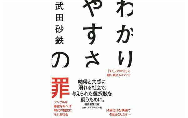 武田砂鉄『わかりやすさの罪』を語る