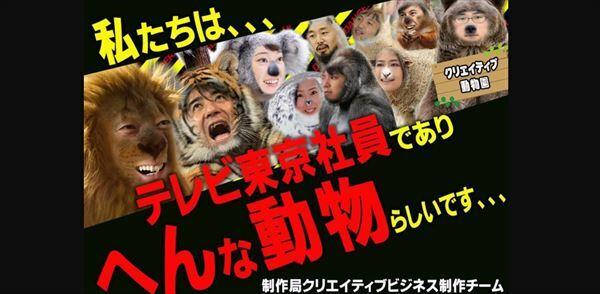 佐久間宣行 テレ東新部署・クリエイティブ動物園と佐久間タイガーを語る