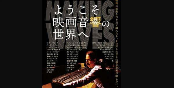 町山智浩『ようこそ映画音響の世界へ』を語る