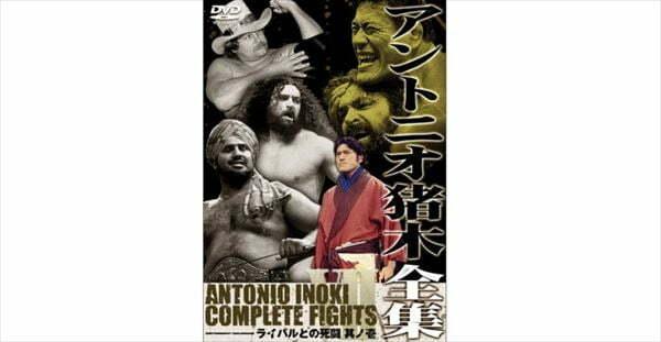 古舘伊知郎 新日本プロレス慰安旅行とアントニオ猪木の乱闘の妙技を語る
