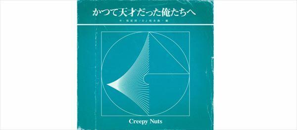 R-指定 Creepy Nuts『耳無し芳一Style』を語る