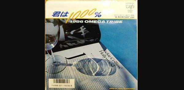 宮藤官九郎 1986オメガトライブ『君は1000%』を語る