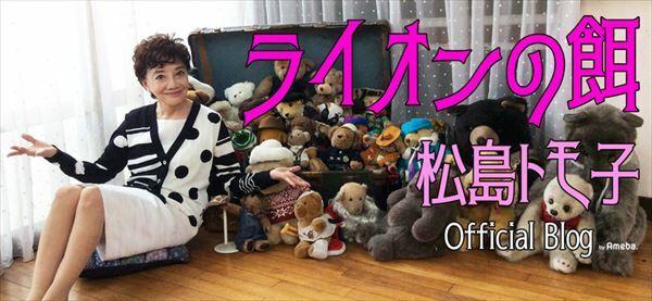 外山惠理 松島トモ子ブログ『ライオンの餌』を語る