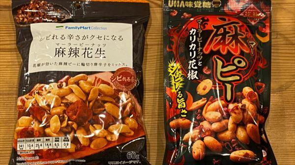 ハライチ UHA味覚糖・麻ピーとファミマ・麻辣花生の違いを語る