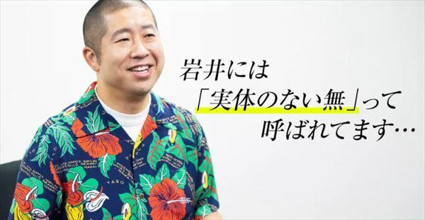 ハライチ岩井 澤部の新R25「才能がない人の戦い方」記事を検証する