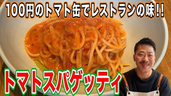 佐久間宣行 おすすめYouTubeレシピ 国領・ドンブラボーのトマトパスタを語る