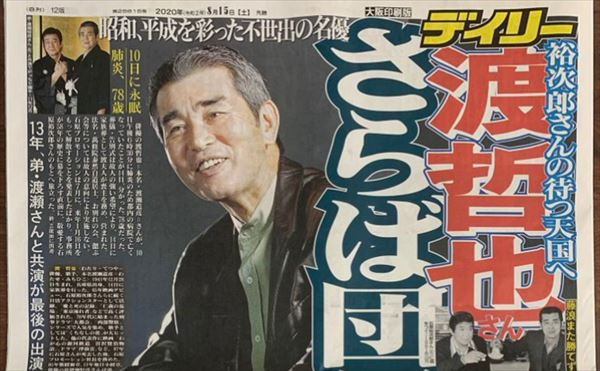 高田文夫 渡哲也を追悼する