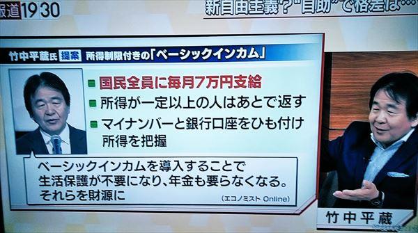 田中康夫 竹中平蔵の「ベーシックインカム」を語る