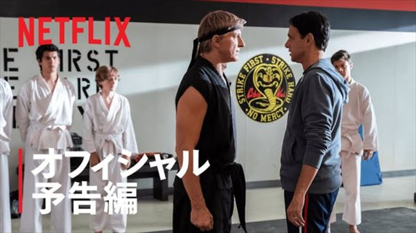 佐久間宣行 Netflix『コブラ会』を語る