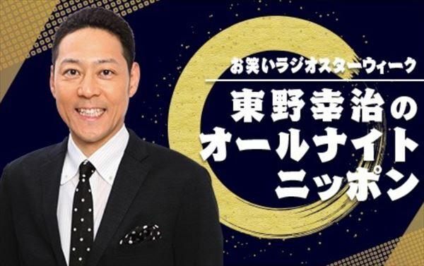 東野幸治 バラエティー番組タレントの人気と「妖怪いよいよ」を語る