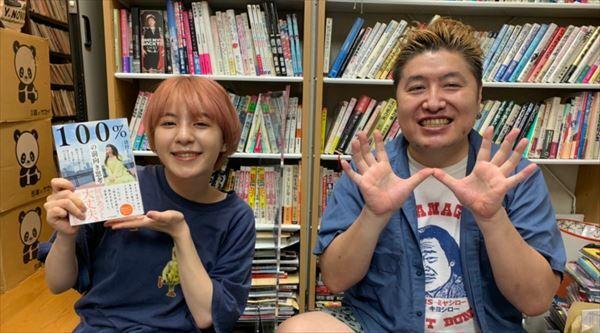 東理紗と吉田豪「頑張ること」を語る