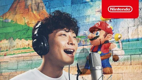 星野源 スーパーマリオ35周年CM楽曲『創造』を語る