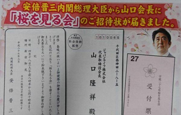 田中康夫 ジャパンライフ巨額詐欺事件と桜を見る会再調査を語る