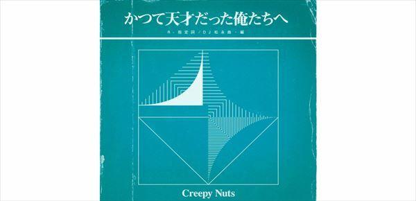 R-指定とDJ松永 Creepy Nuts『Dr.フランケンシュタイン』を語る